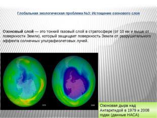 Глобальная экологическая проблема №3: Истощение озонового слоя Озоновый слой