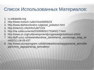 Список Использованных Материалов: ru.wikipedia.org http://www.moluch.ru/archi