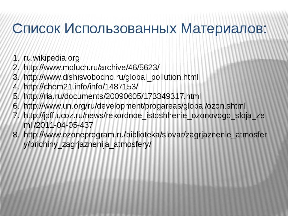 Список Использованных Материалов: ru.wikipedia.org http://www.moluch.ru/archi...