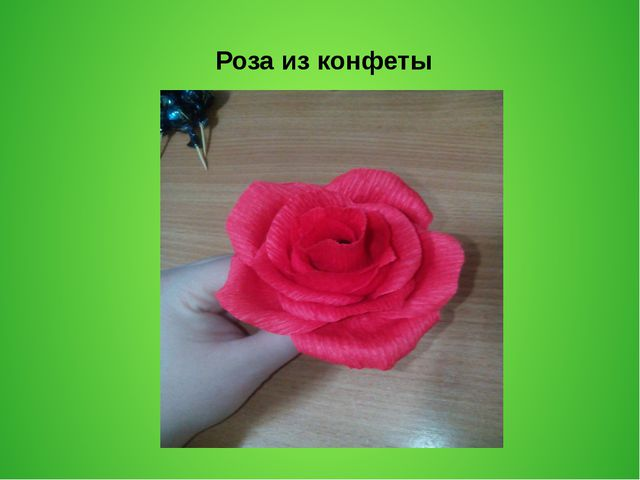 Роза из конфеты