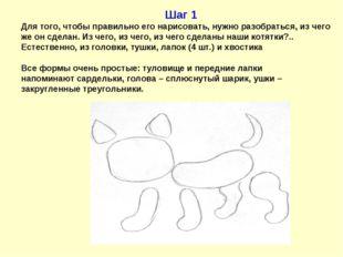 Шаг 1 Для того, чтобы правильно его нарисовать, нужно разобраться, из чего ж