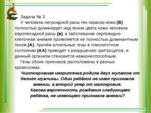 Задача № 3 У человека негроидной расы ген окраски кожи (В) полностью доминиру