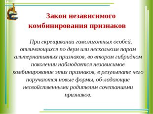 Закон независимого комбинирования признаков При скрещивании гомозиготных особ