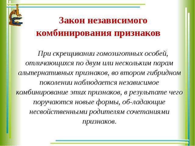 Закон независимого комбинирования признаков При скрещивании гомозиготных особ...