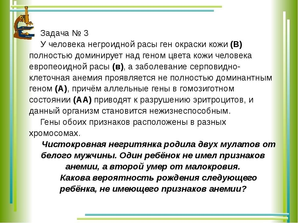 Задача № 3 У человека негроидной расы ген окраски кожи (В) полностью доминиру...