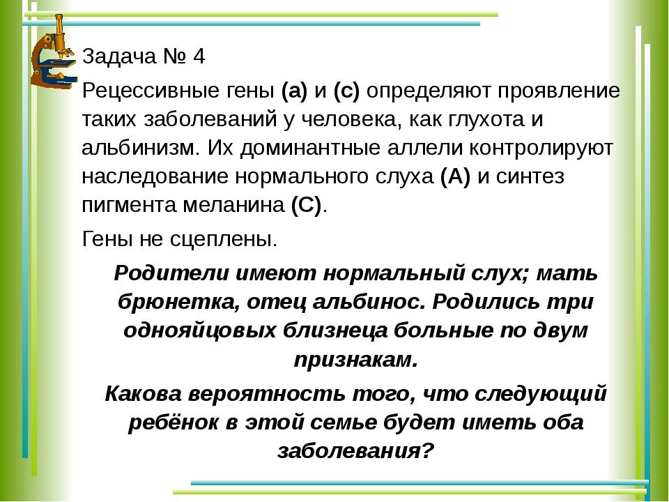 Задача № 4 Рецессивные гены (а) и (с) определяют проявление таких заболеваний...