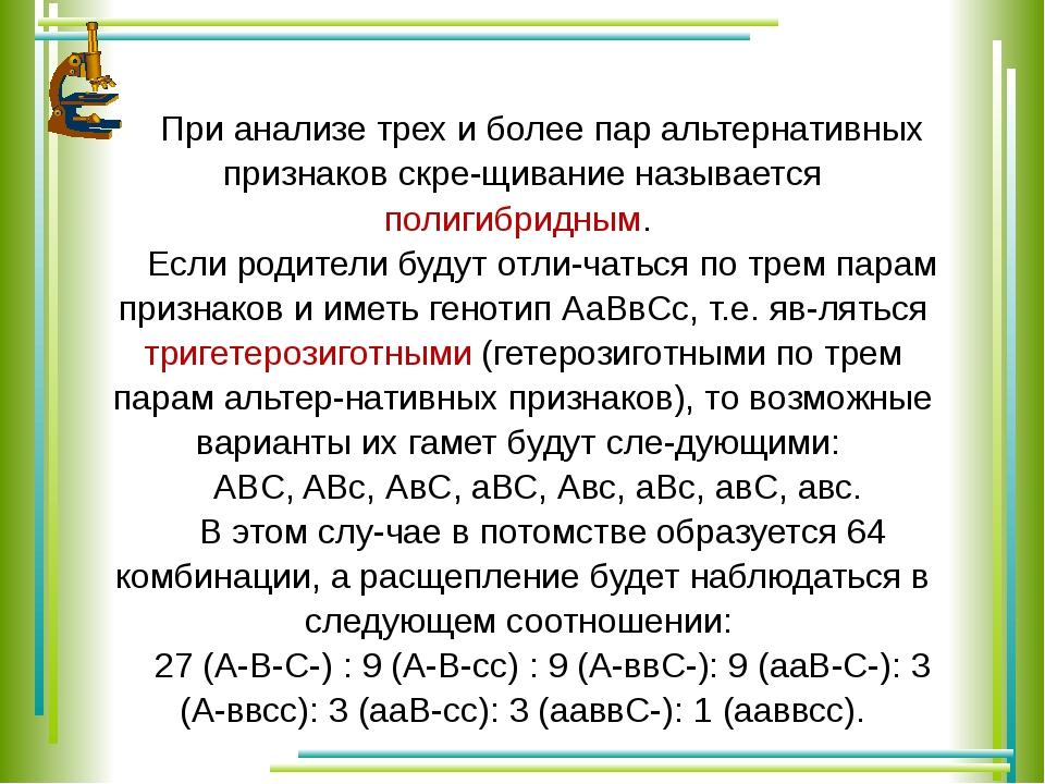 При анализе трех и более пар альтернативных признаков скрещивание называется...