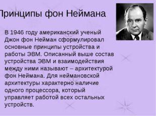Принципы фон Неймана В 1946 году американский ученый Джон фон Нейман сформули