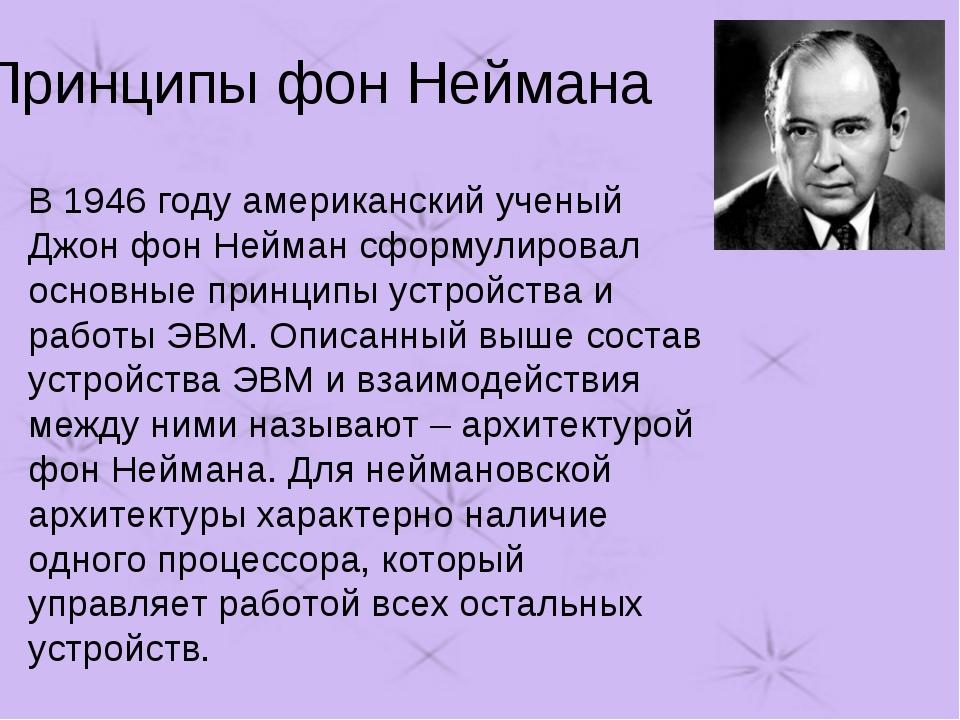 Принципы фон Неймана В 1946 году американский ученый Джон фон Нейман сформули...