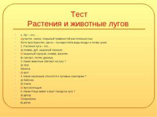 Тест Растения и животные лугов 1. Луг – это …. а)участок земли, покрытый трав