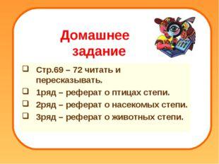 Домашнее задание Домашнее задание Стр.69 – 72 читать и пересказывать. 1ряд –
