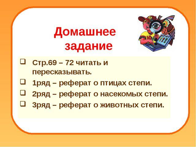 Домашнее задание Домашнее задание Стр.69 – 72 читать и пересказывать. 1ряд –...