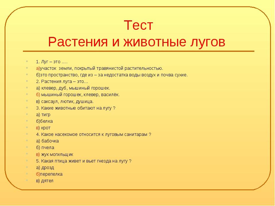 Тест Растения и животные лугов 1. Луг – это …. а)участок земли, покрытый трав...