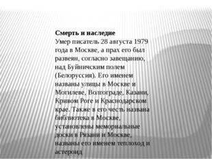 Смерть и наследие Умер писатель 28 августа 1979 года в Москве, а прах его был