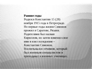 Ранние годы Родился Константин 15 (28) ноября 1915 года в Петрограде. Но перв
