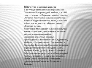 Творчество и военная карьера В 1940 году была написана первая пьеса Симонова