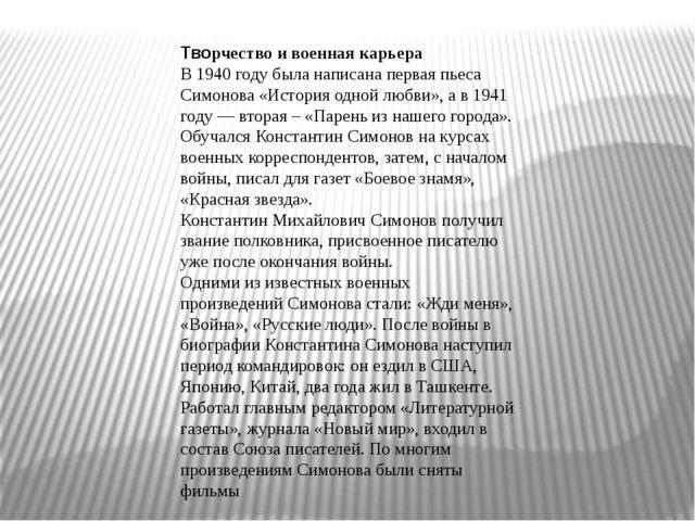 Творчество и военная карьера В 1940 году была написана первая пьеса Симонова...