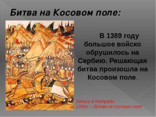 Битва на Косовом поле: В 1389 году большое войско обрушилось на Сербию. Решаю