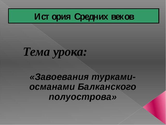 Завоевание Турками Османами Балканского Полуострова Презентация