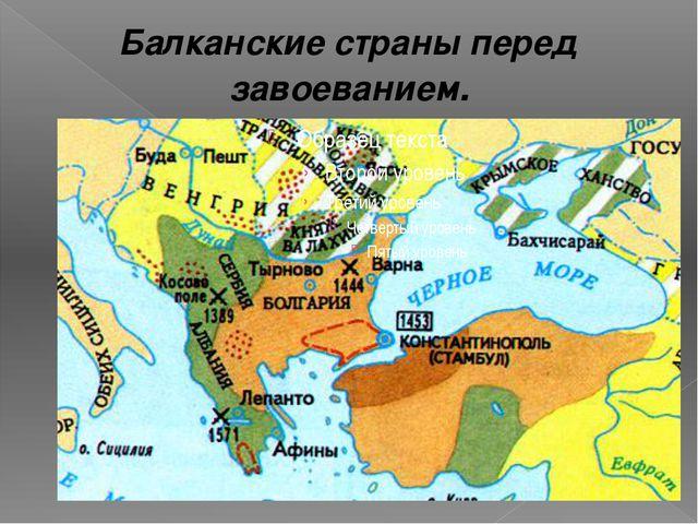 Балканские страны перед завоеванием.