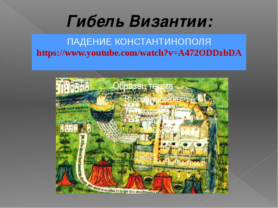 Гибель Византии: ПАДЕНИЕ КОНСТАНТИНОПОЛЯ https://www.youtube.com/watch?v=A472...