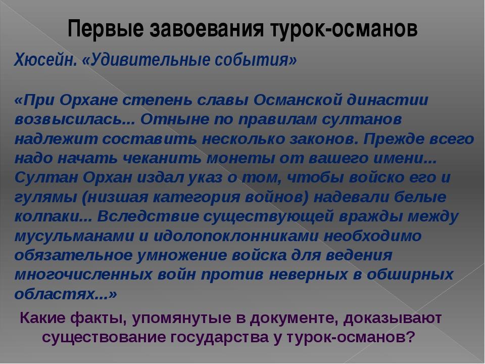 Первые завоевания турок-османов Хюсейн. «Удивительные события» «При Орхане ст...