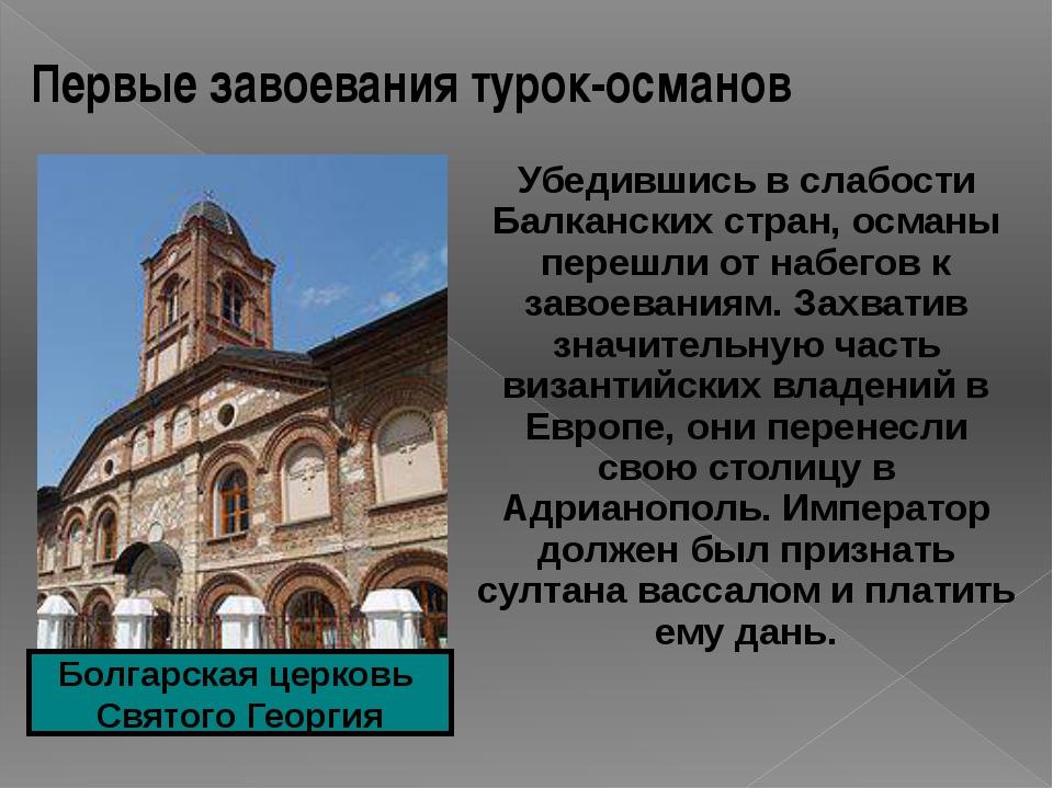 Первые завоевания турок-османов Убедившись в слабости Балканских стран, осман...