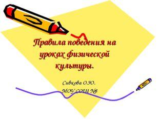 : Правила поведения на уроках физической культуры. Сивкова О.Ю. МОУ СОШ №8