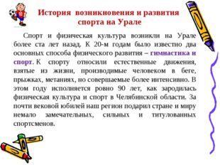 История возникновения и развития спорта на Урале Спорт и физическая культура