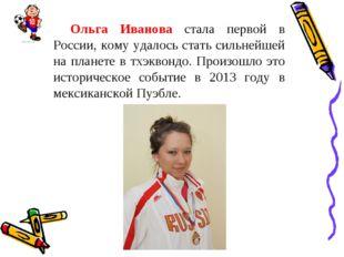 Ольга Иванова стала первой в России, кому удалось стать сильнейшей на планете