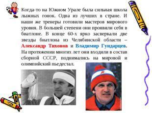 Когда-то на Южном Урале была сильная школа лыжных гонок. Одна из лучших в стр