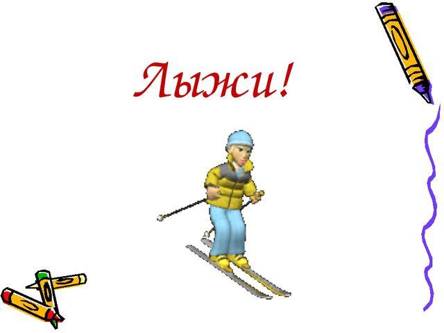 Лыжи!