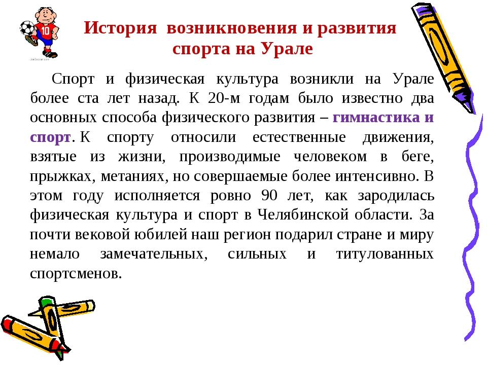 История возникновения и развития спорта на Урале Спорт и физическая культура...