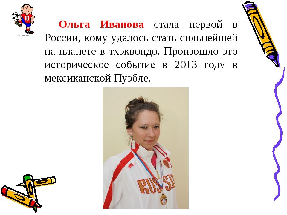 Ольга Иванова стала первой в России, кому удалось стать сильнейшей на планете...