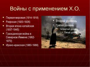 Войны с применением Х.О. Первая-мировая (1914-1918) Рифская (1920-1926) Втора