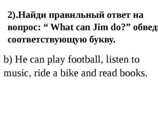"""2).Найди правильный ответ на вопрос: """" What can Jim do?"""" обведи соответствующ"""