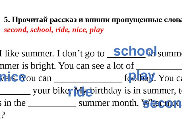5. Прочитай рассказ и впиши пропущенные слова. second, school, ride, nice, pl...