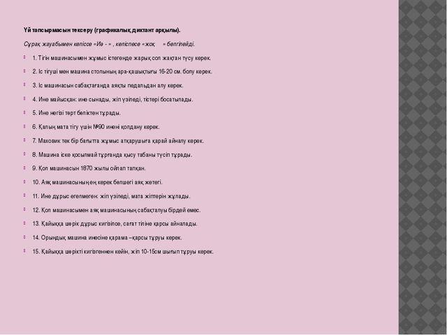 Үй тапсырмасын тексеру (графикалық диктант арқылы). Сұрақ жауабымен келіссе «...