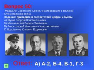 Вопрос 50: Маршалы Советского Союза, участвовавшие в Великой Отечественной во
