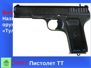 Вопрос 30: Название какого знаменитого оружия расшифровывалось «Тульский. Ток