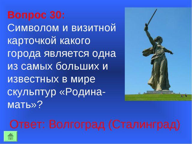 Вопрос 30: Символом и визитной карточкой какого города является одна из самы...