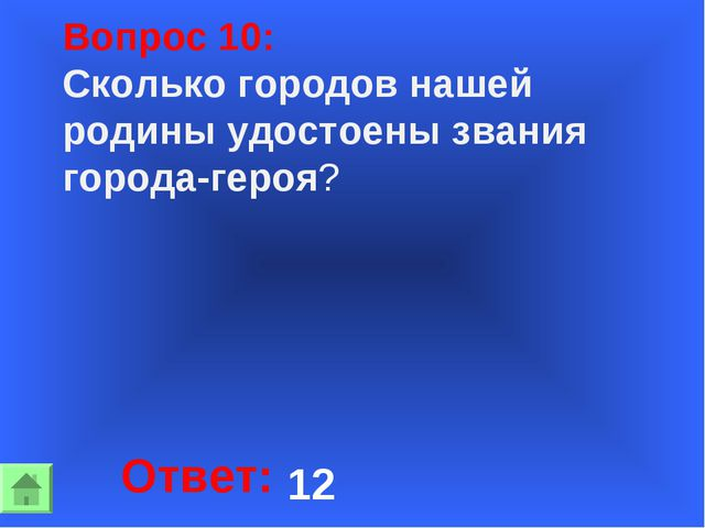 Вопрос 10: Сколько городов нашей родины удостоены звания города-героя? Ответ...