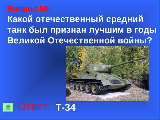 Вопрос 50: Какой отечественный средний танк был признан лучшим в годы Великой...