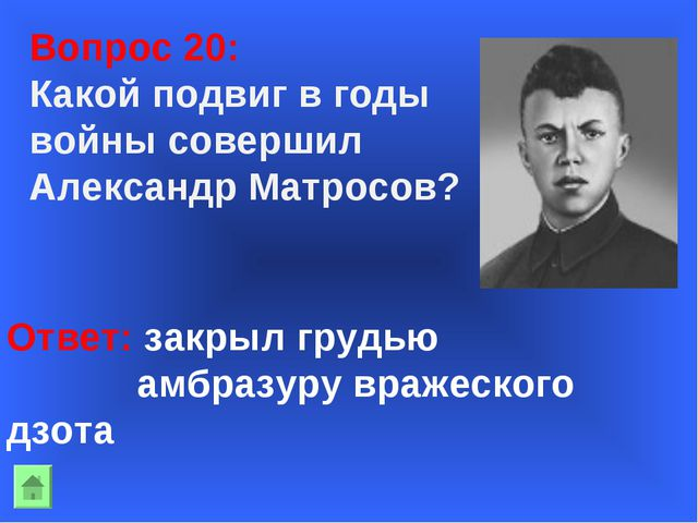 Вопрос 20: Какой подвиг в годы войны совершил Александр Матросов? Ответ: закр...