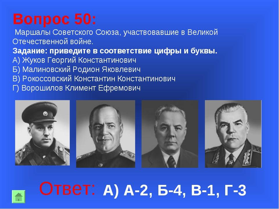 Вопрос 50: Маршалы Советского Союза, участвовавшие в Великой Отечественной во...