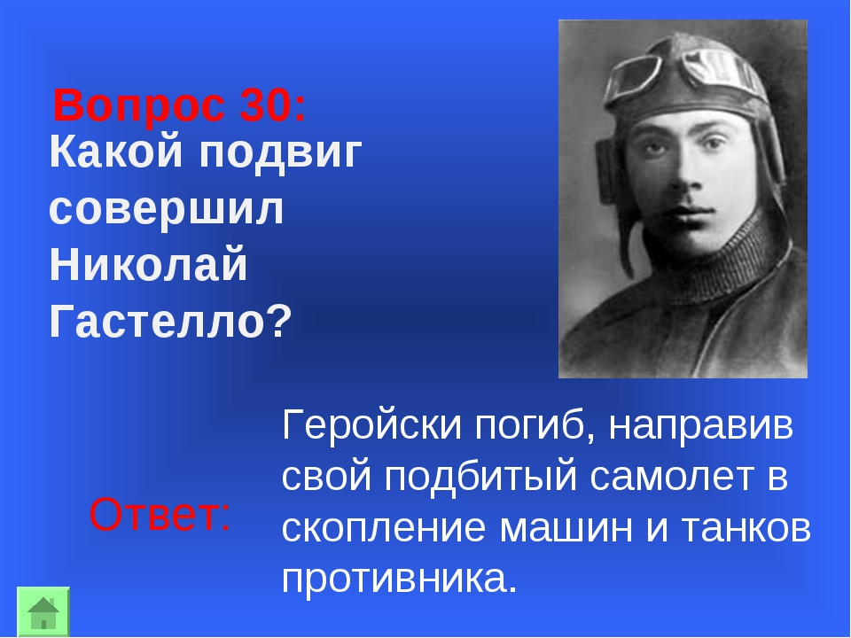 Вопрос 30: Ответ: Какой подвиг совершил Николай Гастелло? Геройски погиб, на...