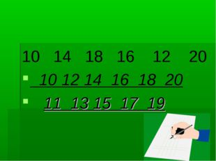 10 14 18 16 12 20 10 12 14 16 18 20 11 13 15 17 19