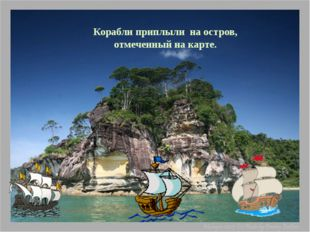 Корабли приплыли на остров, отмеченный на карте.