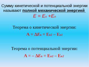 Сумму кинетической и потенциальной энергии называют полной механической энерг