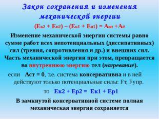 Закон сохранения и изменения механической энергии (Ек2 + Еп2) – (Ек1 + Еп1) =